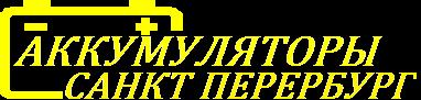 Аккумулятор Санкт Петербург